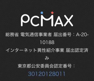 PCMAXの届け出番号