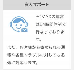 PCMAXの有人サポート