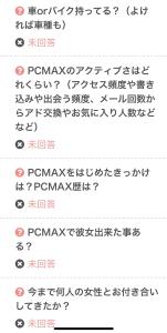 PCMAXの裏プロフィール項目