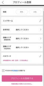 PCMAXの登録画面