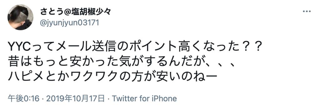 ハッピーメールの口コミ・評判