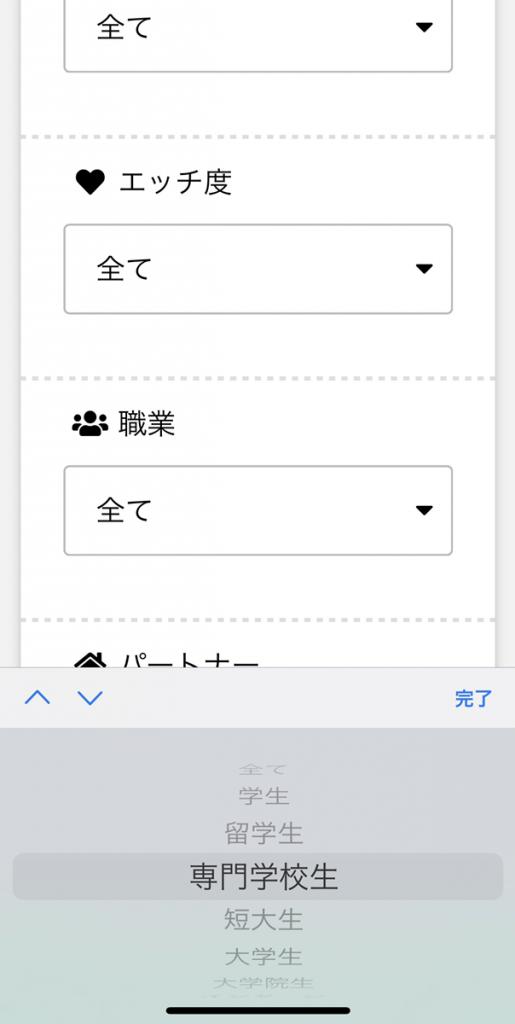PCMAX内を「学生」で検索