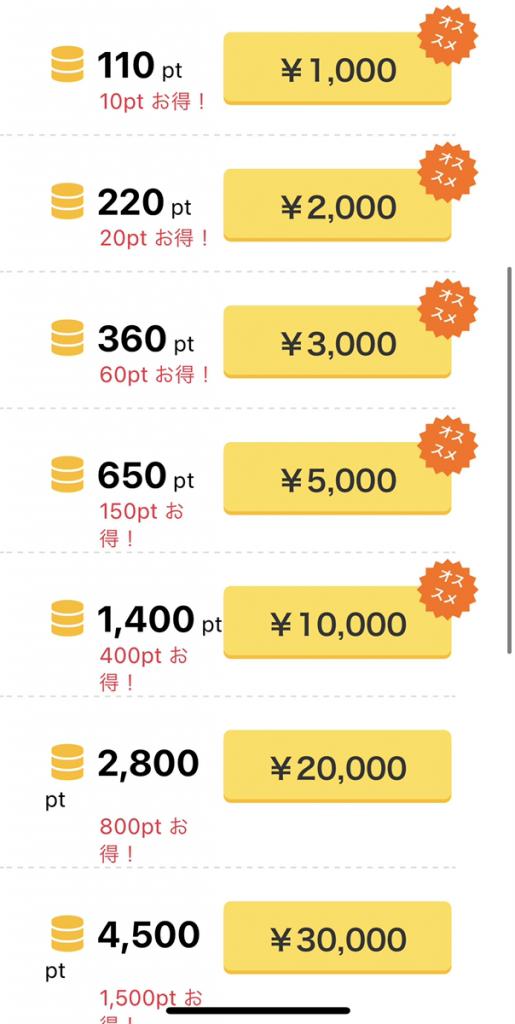 PCMAXのWEB版の料金