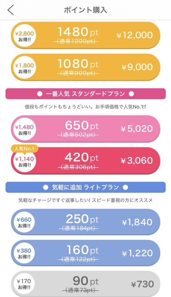 PCMAXのアプリ版の料金